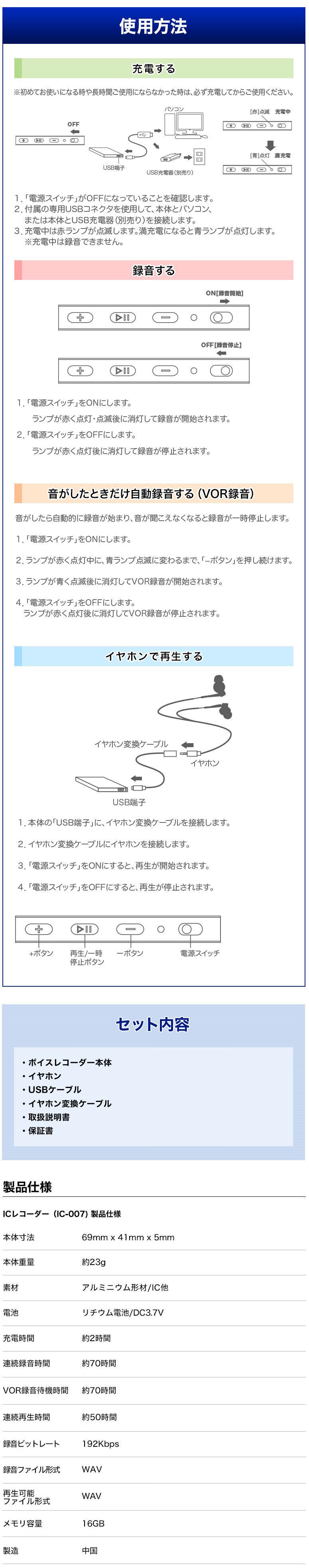 ボイスレコーダー ICレコーダー 録音機 小型 高性能 長時間